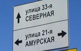 Омские автолюбители смогут насладиться новой 21-й Амурской уже в октябре