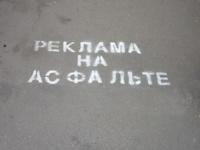 Путин объявил рекламу на асфальте незаконной