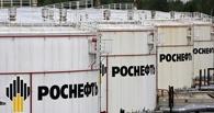 Александр Новак предложил выделить «Роснефти» средства из ФНБ