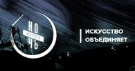 Ночь искусств: омские музеи и театры распахивают двери
