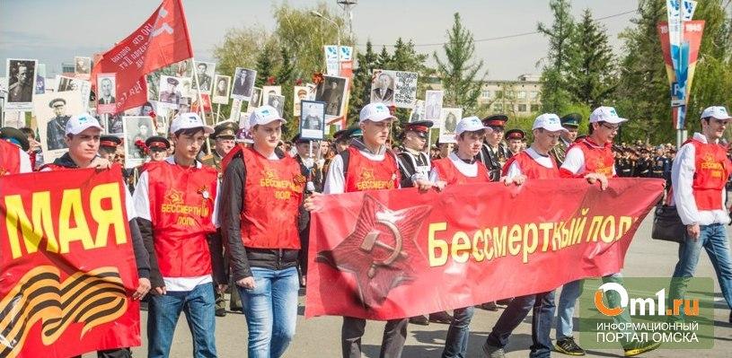 «Бессмертный полк» в Омске пройдет новым маршрутом