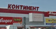 Супермаркет в «Континенте» не выдержал конкуренции с «Лентой»