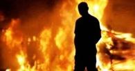 В Омске рецидивист поджёг дом, в огне погибла несостоявшаяся тёща
