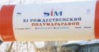 Дирекция омского полумарафона уже собирает коллекцию своих опечаток