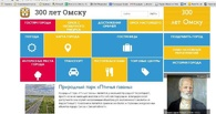 Начал работу сайт, посвященный 300-летию Омска