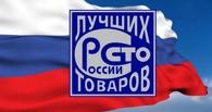 Омская продукция вошла в список «100 лучших товаров России»