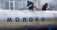 В Омской области закрыли завод, который выпускал молоко из будущего