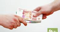Чиновники, настучавшие на коллег-взяточников, получат деньги и защиту