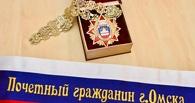 Почетные граждане Омска будут получать по 37,5 тысяч рублей