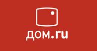 Клиенты «Дом.ru» могут смотреть 23 новых ТВ-канала