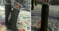 Омичи шокированы «кровавой» акцией в парке 30-летия ВЛКСМ