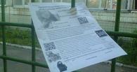 Девушку, которая подталкивала детей к суицидам, начали искать в Омске