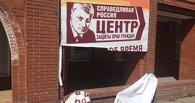 В Омске подожгли баннер «Справедливой России» с портретом Миронова