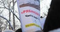 Омичи «будут обязаны переехать»: судебная экспертиза признала Рябиновку пригодной для проживания
