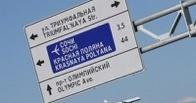 США: взрывчатку в Сочи могут провезти в тюбиках с зубной пастой