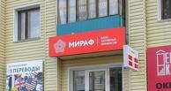 Центробанк отозвал лицензию у омского банка «Мираф»