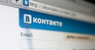 «ВКонтакте» по решению суда запретит пользователям загружать на сайт пиратский контент