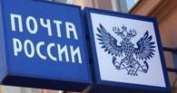 Сотрудники омской почты спасли пенсионерку от мошенников
