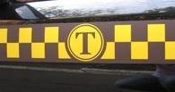 Опасаясь за жизнь, омский таксист сбежал из собственного автомобиля