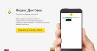 Под диктовку. «Яндекс» выпустил приложение для перевода речи в текст