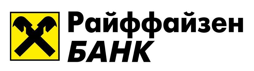 Райффайзенбанк проводит акцию «Счет в Вашу пользу»