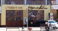 «Коровок» отправили на выгул: в Омске продают стейк-хаус