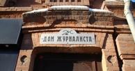 Омский Дом журналистов возглавила бывшая пресс-секретарь службы занятости Вихляева