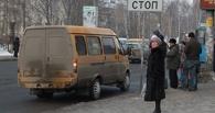 В Омске маршрутчики начали предупреждать пассажиров о повышении стоимости проезда