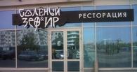 Повар ресторана «Соленый зефир» чуть не погиб на рабочем месте