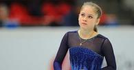 Пришлось прервать выступление: Юлия Липницкая получила травму на этапе Гран-при в Москве